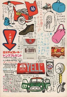 Morinaga Chocolate, 1968. by v.valenti, via Flickr