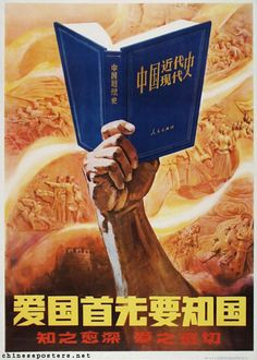 Chinese propaganda poster archive - Page 2 Chinese Propaganda Posters, Chinese Posters, Propaganda Art, Communist Propaganda, Chinese Typography, The Great Escape, Chinese Art, Vintage Ads, China