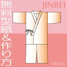 Jinbei sewing patterns & how to make Japanese Sewing Patterns, Sewing Patterns For Kids, Sewing For Kids, Baby Sewing, Free Sewing, Kimono Pattern Free, Pajama Pattern, Sewing Lessons, Sewing Hacks