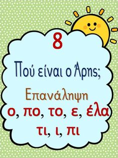 Greek Language, School Lessons, Educational Crafts, Special Education, Projects To Try, Learning, Kids, Young Children, Boys
