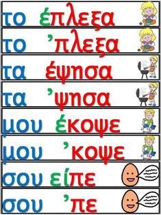 Learn Greek, Greek Alphabet, Greek Language, Back 2 School, Ancient Greek, School Projects, Special Education, Elementary Schools, Grammar