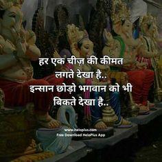 Inspirational Quotes In Hindi, Motivational Quotes In Hindi, Hindi Quotes, Inspiring Quotes, Positive Quotes, Qoutes, Status Quotes, Attitude Quotes, Success Quotes