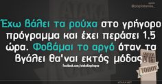 Greek, Funny Quotes, Lol, Content, Funny Phrases, Greek Language, Hilarious Quotes, Greece, Fun