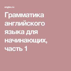 Грамматика английского языка для начинающих, часть 1