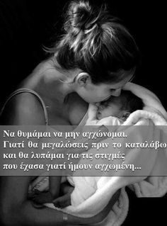 Mommy Quotes, Greek Quotes, Funny Cartoons, Deep Thoughts, Kids And Parenting, Gods Love, Wise Words, Meant To Be, Stress