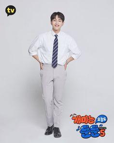 Onew Jonghyun, Minho, Lee Jinki, New Employee, Asian Men, Going Out, Boys, Pants, How To Wear