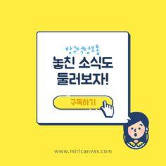 다양한 #카드뉴스 #템플릿, 지금 접속하면 모든 디자인 #무료! Pop Art Design, Text Design, Book Design, Layout Design, Event Banner, Web Banner, Korea Design, Promotional Design, Event Page
