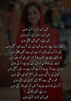 Khuddaar means self-respecting Dhun means state of being Taqaazon means requests katraate means avoided Poetry Text, Sufi Poetry, My Poetry, Best Quotes In Urdu, Best Urdu Poetry Images, Urdu Quotes, Urdu Poetry Romantic, Love Poetry Urdu, Silence Quotes