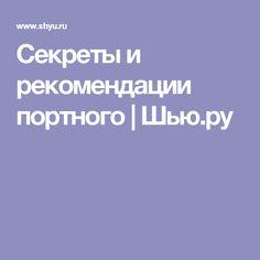 Секреты и рекомендации портного | Шью.ру