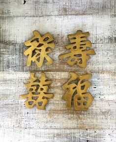 Brass Chinese Character Wall Hangings Brass Trivets Prosperity Long Life Joy Good Luck Symbols Wall Art Mid Century Asian Hollywood Regency by TheDustyOldShack on Etsy