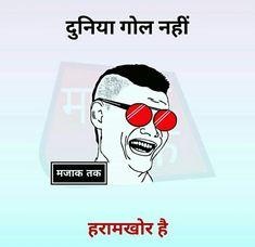 Funny Jokes in Hindi, Best Santa Banta Jokes, Hindi Chutkule Desi Jokes, Funny Jokes In Hindi, Hilarious Memes, Funny Quotes, Jokes Quotes, Fun Meme, Stupid Quotes, Swag Quotes, Funny Gifs