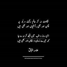 Iqbal Poetry In Urdu, Poetry Quotes In Urdu, Best Urdu Poetry Images, Quotations, Allama Iqbal, English, Deep Words, Sufi, Deen