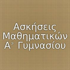Special Education, Teacher, Maths, School, Greek, Greek Language