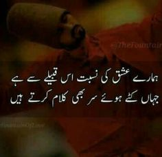 Hello، Welcome to Urdu Poetry world, Here You Can Find Every Type Of Poetry Latest Collections which you can Read Online. Stay Update with Urdu Poetry World. Imam Ali Quotes, Hadith Quotes, Urdu Quotes, Iqbal Poetry, Sufi Poetry, Muslim Love Quotes, Beautiful Islamic Quotes, Imam Hussain Poetry, Muharram Poetry