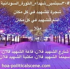 """#Sudanese_Martyrs_Tree: """"A tree for the martyr everywhere, a name for the martyr everywhere on halls, streets, colleges, clubs, cinemas, etc…"""""""