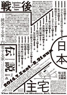 Who Moves Furniture For Carpet Installations Code: – Carpets Japan Graphic Design, Japan Design, Graphic Design Print, Graphic Prints, Design Art, Logo Design, Graphic Posters, Layout Design, Design Ideas