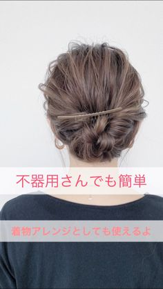 This arrangement can be done without winding! Side over the ear … – From Parts Unknown Short Hair Updo, Messy Hairstyles, Medium Hair Styles, Short Hair Styles, Hair Upstyles, Simple Updo, Hair Arrange, Hair Setting, Make Beauty