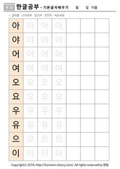 아야어여오요우유으이 연습장 Korean Language Learning, Church Flower Arrangements, Learn Korean, Self, Education, Kids, Korean Language, Languages, Learn Languages