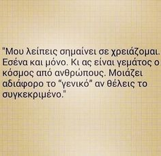 #greek #quotes #miss you