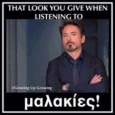 Greek Memes, Funny Greek, Greek Quotes, Greek Sayings, Greek Language, Greek Culture, Greek Life, True Words, Funny Jokes