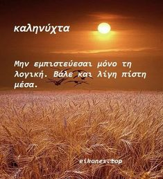 Good Morning Good Night, Greek Quotes, Night Skies, Quotes To Live By, Wish, Sky, Heaven, Quote Life, Heavens