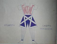 Varvara Stepanova, projet de vêtement de travail pour La Mort de Tarelkine (Meyerhold), 1922