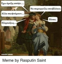 Find and save Ancient Memes Greek Memes, Funny Greek Quotes, Funny Quotes, Funny Memes, Jokes, Funny Shit, Ancient Memes, Greek Language, Beach Photography