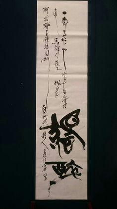 第27回永和全国書展|おさるオフィシャルブログPowered by Ameba