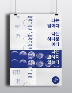 Visual hierarchy and rhythm of layout Poster Layout, Poster Ads, Print Layout, Typography Poster, Graphic Design Typography, Graphic Design Illustration, Branding Design, Graphisches Design, Book Design