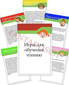 Играем до школы: Игры для обучения чтению