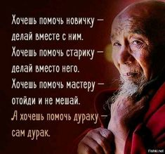 Открытки! Russian Quotes, Life Philosophy, Expressions, Wise Quotes, Good Thoughts, Man Humor, Life Lessons, Wise Words, Quotations