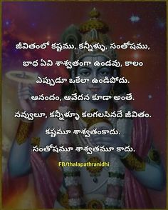 Karma Quotes, Life Quotes, Lord Krishna Images, Bhagavad Gita, Om, Deep, Messages, Anime, Quotes About Life