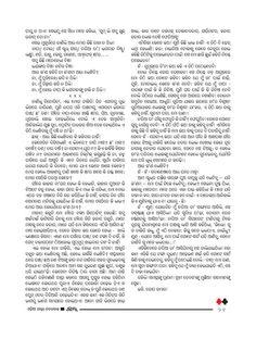 No1 news paper in odisha,orissa news-Sambad