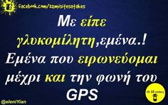 Funny Greek Quotes, Funny Picture Quotes, Jokes Quotes, English Quotes, Stupid Funny Memes, True Words, Laugh Out Loud, Love You, Lol