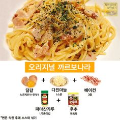 요즘 핫한 '백종원 파스타' 소스 레시피 총모음! : 네이버 블로그 K Food, Food Menu, Good Food, Yummy Food, Sauce Recipes, Cooking Recipes, Pasta, Light Recipes, Korean Food