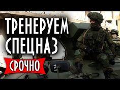В0йна в Сuрuu - наша бесплатная тренировка! Евгейний Сатановский - YouTube