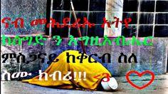 Eritrean Orthodox Tewahdo Mezmur 2017 - Classical Mezmur
