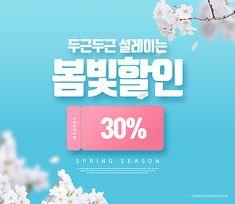 클립아트코리아 - 통로이미지 Typography, Seasons, Flower, Design, Letterpress, Letterpress Printing, Seasons Of The Year, Flowers