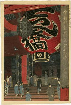 Kasamatsu Japanese Woodblock Print Lantern at Asakusa 1934 6mm Lifetime Edition | eBay