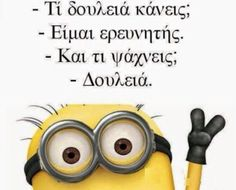! Minion Jokes, Minions, Funny Statuses, Funny Memes, Tell Me Something Funny, Funny Greek Quotes, Clever Quotes, Good Night Quotes, One Liner