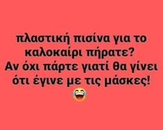 Lol, Greece, Funny Quotes, Medical, Photography, Notes, Street, Humor, Greece Country
