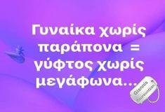 Funny Jokes, Greek, Lol, Women's Fashion, Quotes, Quotations, Fashion Women, Husky Jokes