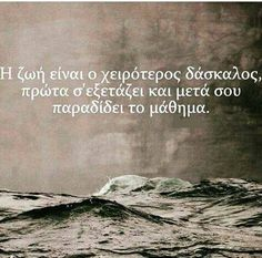 Clever Quotes, Great Quotes, Advice Quotes, Life Quotes, Funny Greek Quotes, Special Quotes, Beautiful Mind, Deep Thoughts, Happy Life