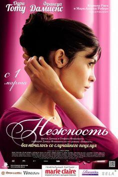 Нежность (2011)