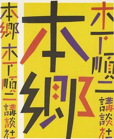 The Rising Son of Alternative Japanese Design. Hongo, book jacket, 1983