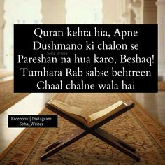 Quran Quotes Love, Allah Quotes, Hindi Quotes, Quotations, Best Quotes, Life Quotes, Religious Quotes, Islamic Quotes, Thoughts In Hindi