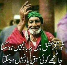My Love - The true love: Ishq Ka Falsafa Soul Poetry, Poetry Pic, Poetry Lines, Poetry Feelings, Image Poetry, Urdu Funny Poetry, Poetry Quotes In Urdu, Urdu Poetry Romantic, Love Poetry Urdu