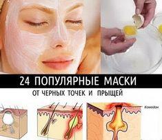 1. одной из самых популярных масок от черных точек является маска из яичного белка. Ее приготовление занимает всего несколько минут, а по эффективности она может сравниться с чисткой лица в салоне. От...