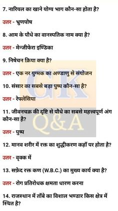 General Knowledge Book, Gernal Knowledge, Knowledge Quotes, English Vocabulary Words, Learn English Words, Biology Facts, Gk Questions And Answers, Daughter Love Quotes, Learn Hindi