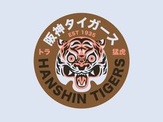 Hanshin Tigers designed by Nick Slater. Connect with them on Dribbble; the global community for designers and creative professionals. Design Logo, Badge Design, Icon Design, Art Design, Identity Design, Brochure Design, Visual Identity, Japan Logo, Retro Illustration